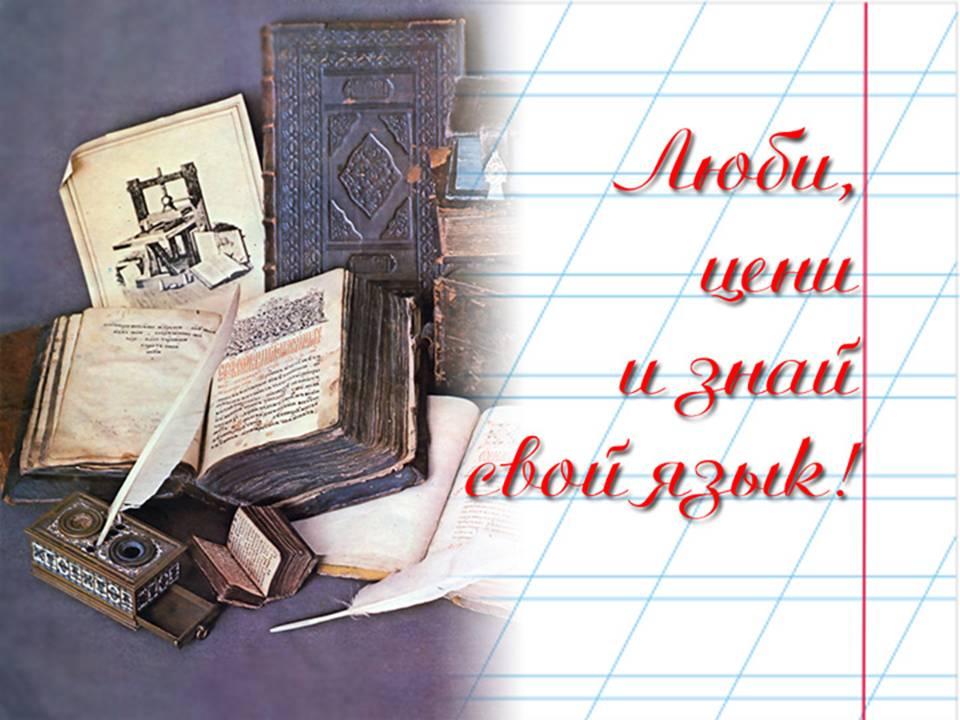 Подготовительные курсы по русскому языку